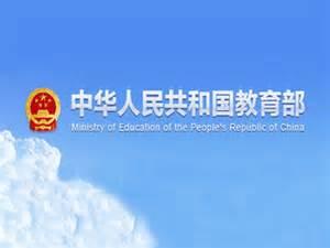 """教育部2016年度""""中国高等学校十大科技进展""""项目评选揭晓"""