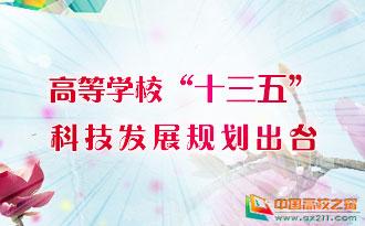"""中华人民共和国教育部《高等学校""""十三五""""科学和技术发展规划》"""
