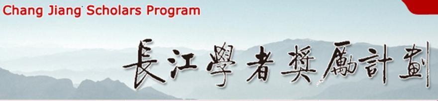 2016年长江学者奖励计划建议人选公示