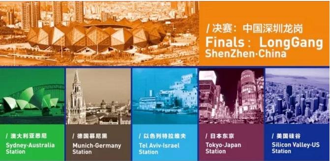 第一届中国深圳海外创新人才大赛北美分站赛(3/27 硅谷)