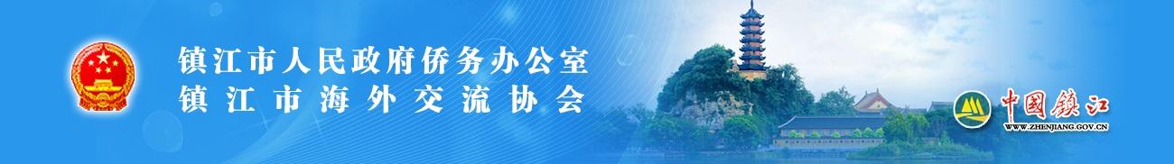 第八届华侨华人创新创业镇江洽谈会