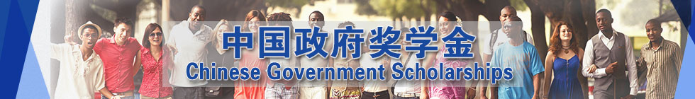 Introduction to Chinese Government Scholarships