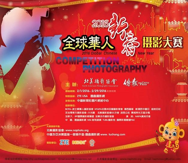 2016全球华人新春摄影大赛