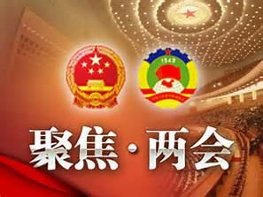 信心・雄心・决心 - 中国两会的海外第一观感