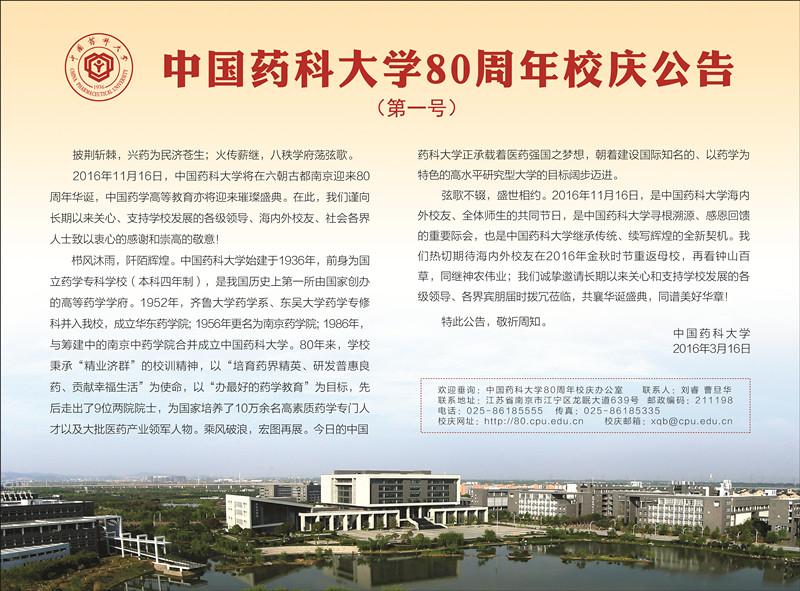 中国医药大学80周年校庆 (11/16)