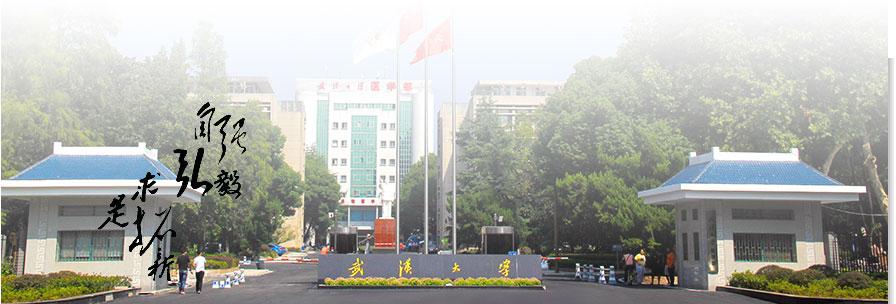 武汉大学基础医学院2016年人才招聘公告