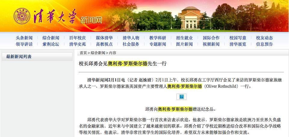 清华大学让一个外国骗子给骗惨啦
