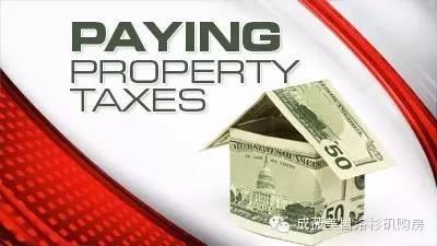 美国房产税以及政府相关房产税政策
