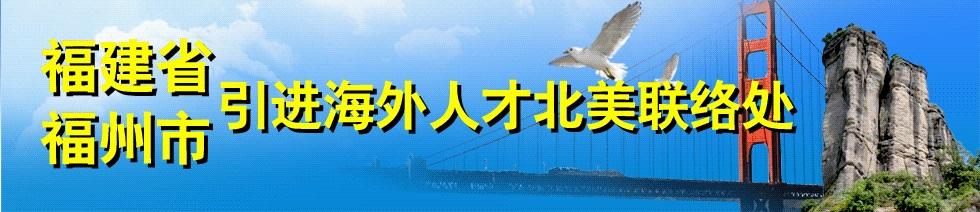 福建省人力资源和社会保障厅:《福建省海外引才联络站建设管理试行办法》