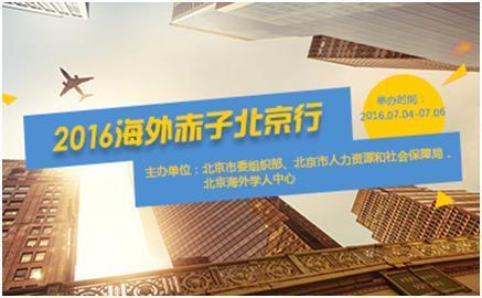 北京海外学人网第41期期刊
