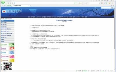 日本放宽对华签证条件:文化学术人士可获10年签