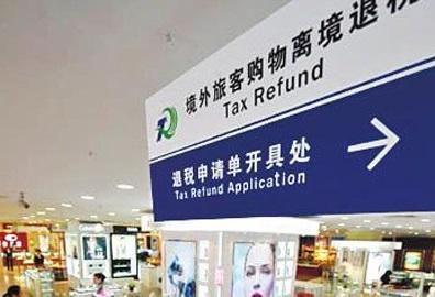 深圳办理首笔离境退税业务