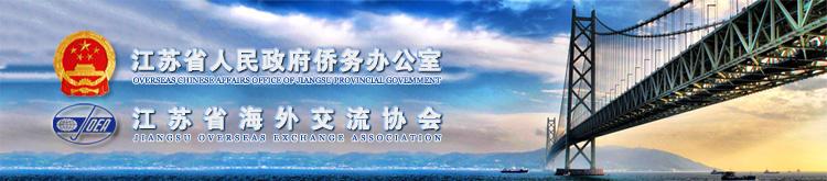 第十九届江苏农业国际合作洽谈会 (9/1-30)