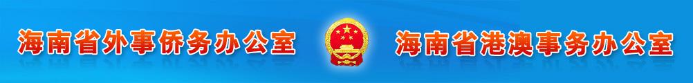 2016年海南省考试录用外事工作紧缺人才公告