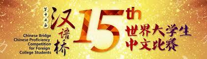 """第十五届""""汉语桥""""世界大学生中文比赛美国西南赛区预赛成功落幕"""