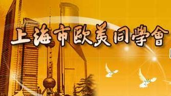 上海欧美同学会第三届海外留学人员社团负责人高峰论坛(8/17-19)