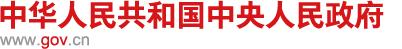 国务院关于《北京加强全国科技创新中心建设总体方案》的通知