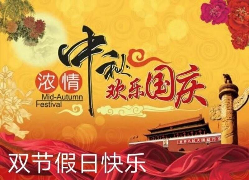 上海侨办对美国华裔教授专家网全体学者的双节问候