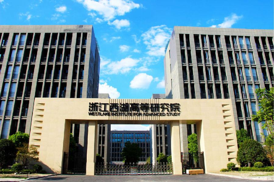 浙江西湖高等研究院第五次全球学术人才招聘