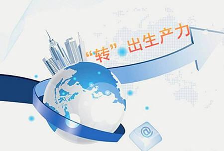 中国国务院关于《国家技术转移体系建设方案的通知》