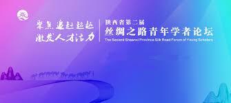 """陕西省第二届""""丝绸之路青年学者论坛"""""""