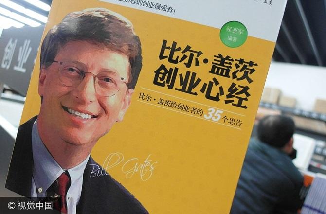 刘成伟:如果你想发财,模仿比尔▪盖茨绝对是个坏主意