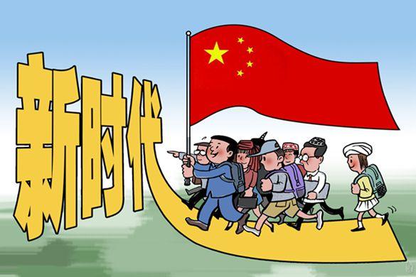 郑永年:新时代的清醒判断