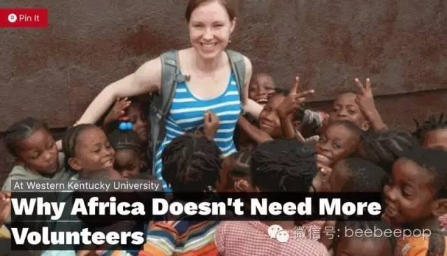 文青志愿者们是如何糟蹋了非洲的?