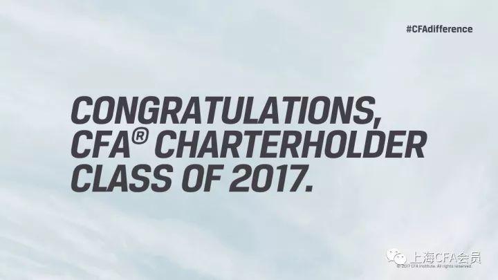 首届CFA中国上海金融分析师年会暨2017年度CFA资格认证授证(12/17)