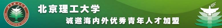 北京理工大学诚邀海内外中青年优秀人才加盟