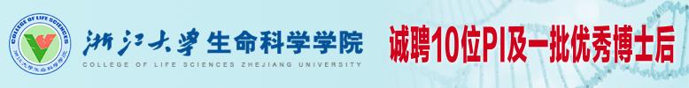 浙江大学生命科学学院诚聘10位PI 及一批优秀博士后