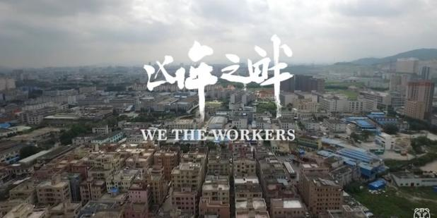 Screening:We the Workers(10/9 USC U.S.-China Institute )