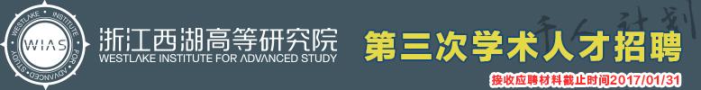 浙江西湖高等研究院学术人才招聘,欢迎海内外杰出人才加盟