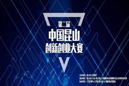"""""""智汇昆山创享未来""""第二届中国昆山创新创业大赛"""