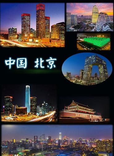 北京市面向海外高层次人才设立政府特聘岗位需求公告