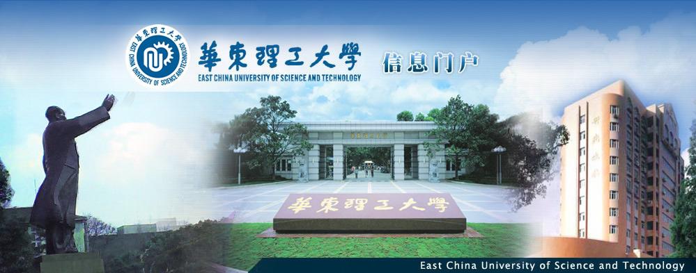 华东理工大学机械与动力工程学院优秀人才招聘启事