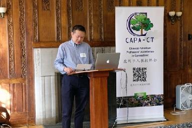 美国康州华人教授协会( CAPA-CT)第三届年会纪实