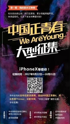 "iPhone X等你拿!""中国正青春""大型征集活动正式开启!"