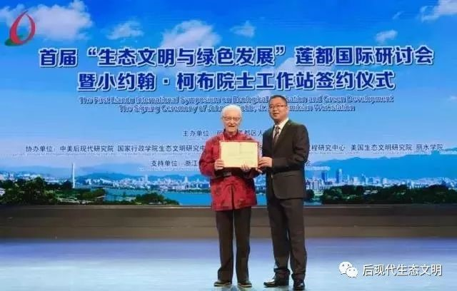 许嘉璐教授与柯布院士对话:人类永续发展的关键在于生态文明