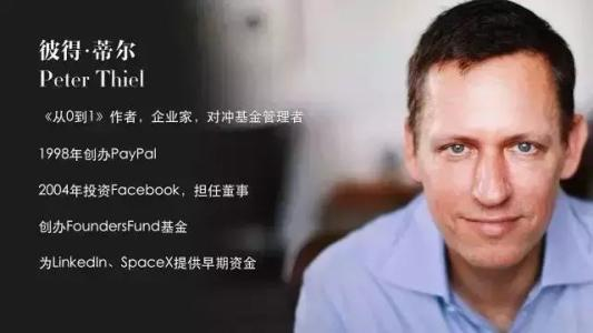 PayPal创建人Peter Thiel:所有创业公司都是基于某个秘密建立起来的