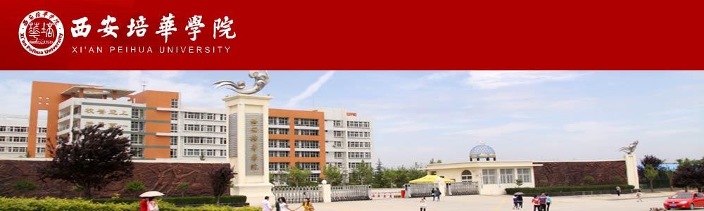 西安培华学院2018年诚聘英才及事业合伙人公告