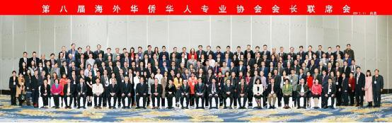 美国华裔教授专家网孙涤赴南昌出席第八届海外华侨华人专业协会会长联席会