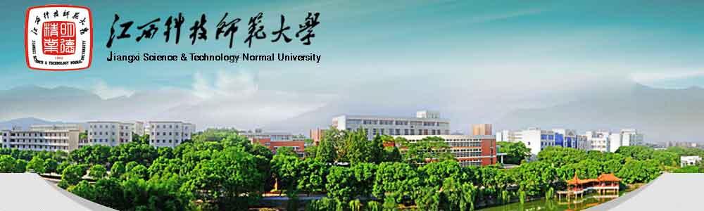 江西科技师范大学招聘海内外领军人才、学科带头人