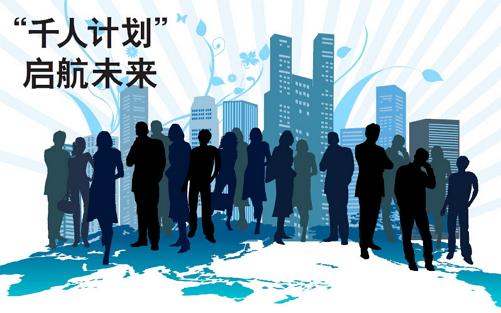 """第十三批国家""""千人计划""""青年项目拟入选人员公示"""