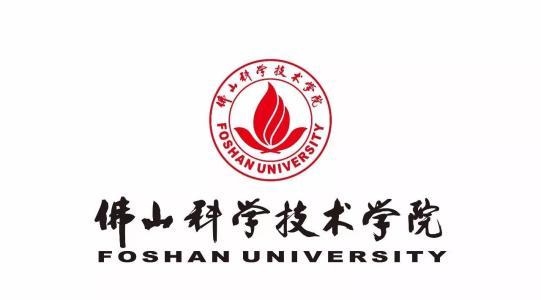 佛山科学技术学院第一届国际青年学者论坛 (12/29-31)