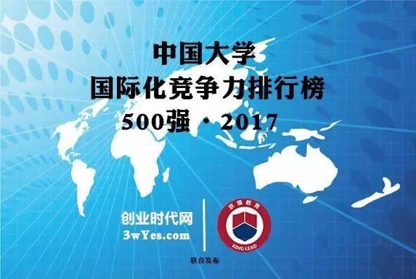 """力争""""双一流""""!2017年中国大学国际化竞争力排行榜500强"""