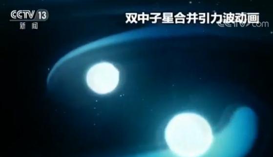 人类第一次直接探测到双中子星合并引力波