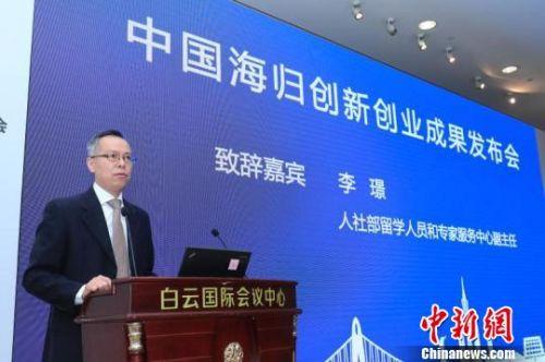"""""""2017年度中国留学人员50人""""榜单发布"""