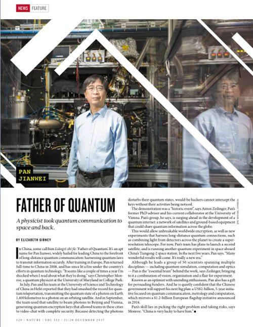 潘建伟被《自然》杂志评为2017年度十大科学人物之一