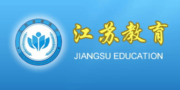 Announcement of  Specially-Appointed Professor Recruitment by Universities in Jiangsu Province